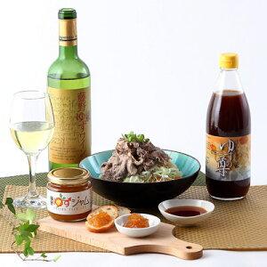 自然の恵ゆずの香り甘み楽しむ贈りもの ゆずの里ギフトセット ゆずの尊・ゆずワイン・ゆずジャム