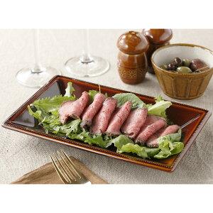 関村牧場 漢方和牛 ローストビーフ 惣菜 冷凍 牛肉 和牛 国産 赤身 ヘルシー 前菜 おかず オードブル おつまみ 宮城