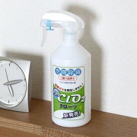送料無料 第三者機関認定 除菌、消臭、防カビに効果を発揮! クローツスプレー【500ml】