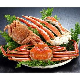 送料無料 タラバガニ お取り寄せ 北海かにづくし タラバ肩脚 毛蟹 ずわい蟹の3点セット 詰め合わせ