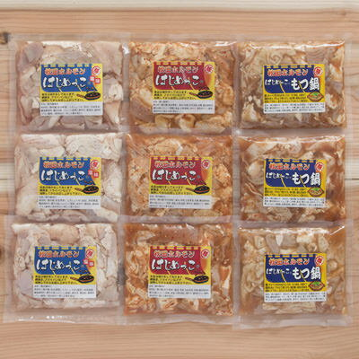 送料無料 お取り寄せホルモン 豚 3種×3パック 食べ比べ セット 有限会社丸一食品 秋田県