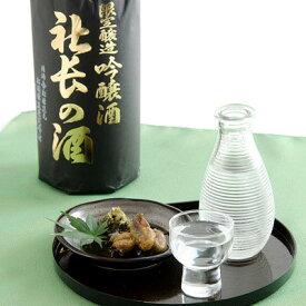 日本酒 吟醸酒 社長の酒 1800ml 昇進祝いなどの贈り物に最適! 松岡醸造株式会社 埼玉県