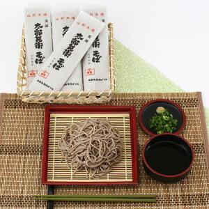 そば 乾麺(日本蕎麦) 日本そばの逸品 金線太郎兵衛そば(20束) サラヤ株式会社