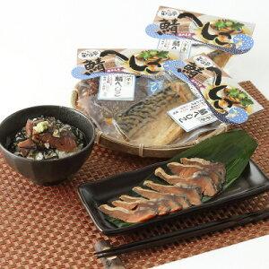 海鮮 福井県若狭地方特産、伝統の味! 星の子亭鯖のへしこ5点セット
