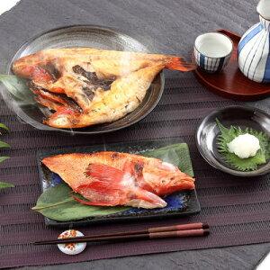 北海道 お取り寄せ 一夜干し 味噌漬け きんき 熟成 鮮度