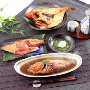 北海道 お取り寄せ きんき 三昧 3種 一夜干し 味噌漬け 姿煮