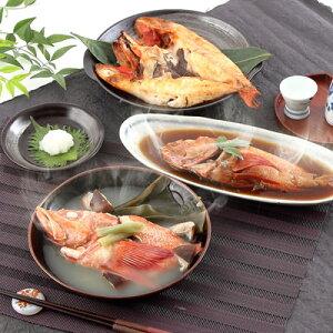 北海道 お取り寄せ きんき 三昧 一夜干し 出汁煮半身 姿煮