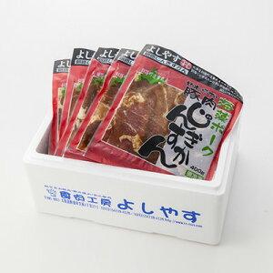 北海道 お取り寄せ 豚肉 ジンギスカン 400g×5袋 優良 釧路