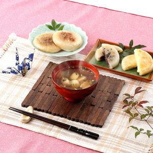 北海道 お取り寄せ いもだんご汁 おやき セット 無添加 自慢