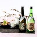 お酒 日本酒 純米吟醸酒 ご贈答品としてもおすすめ 宴の夢セット (化粧箱入り) 宮本酒造店 石川県 純米吟醸酒・純米酒