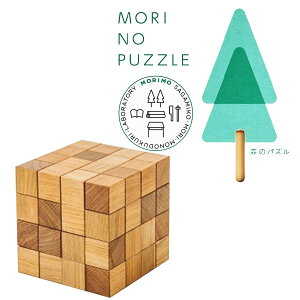 MORI NO PUZZLE 4×4×4 パズルゲーム 立体パズル ゲーム おもちゃ 知育 立体 木製 積み木 脳トレ もりのパズル 国産 天然オイル仕上げ 神奈川 エコナノクラブ