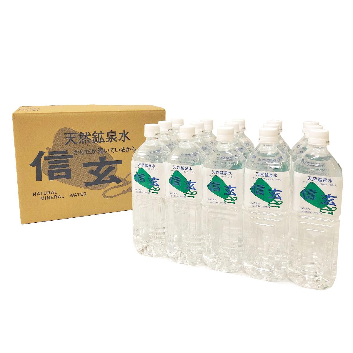 お歳暮 送料無料 硬度145、pH値7.4、日本の硬水 天然鉱泉水『信玄』1L 15本セット