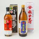 お取り寄せ 純米酢 セット 福山酢醸造株式会社 鹿児島県