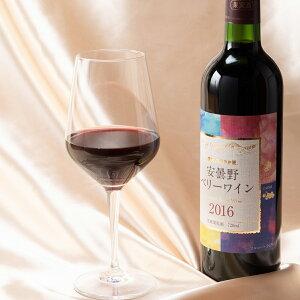 安曇野ベリーワイン 2016・2017 2本 セット 長野 ワイン 飲み比べ お酒 信州ふるさと便 国産 赤ワイン 果実酒 日本ワイン
