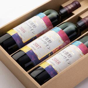 安曇野ベリーワイン 2016・2017・2018 3本 セット 長野 ワイン 飲み比べ お酒 信州ふるさと便 国産 赤ワイン 果実酒 日本ワイン