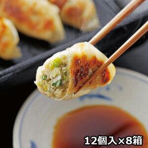 鹿児島黒豚生餃子 8箱〔生餃子(16g×12個)×8箱、たれ13g×8個〕