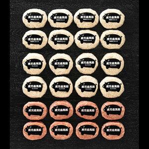 鹿児島県産黒豚お惣菜セット〔黒豚ミニハンバーグ・黒豚ミンチカツ・黒豚安納芋コロッケ各80g×8〕