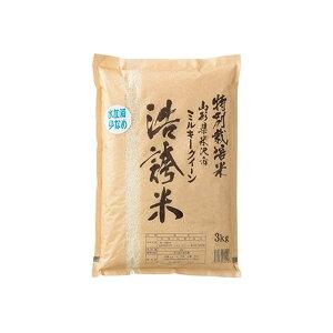 特別栽培米ミルキークイーン「浩誇米」〔特別栽培米ミルキークイーン3〕