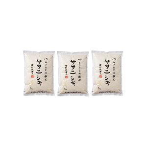 特別栽培米ササニシキ〔特別栽培米ササニシキ2キロ×3〕