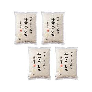 特別栽培米ササニシキ〔特別栽培米ササニシキ2キロ×4〕