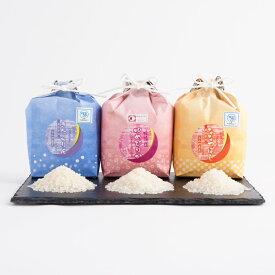 お米のギフト〔ゆめぴりか・ななつぼし・きたくりん各450g×2入〕 有限会社一村米穀店 北海道