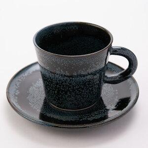雪夜天目釉コーヒーカップとソーサー 和食器 陶器 皿 ティーセット コーヒーカップ 青 新潟県 清水焼 羊工房