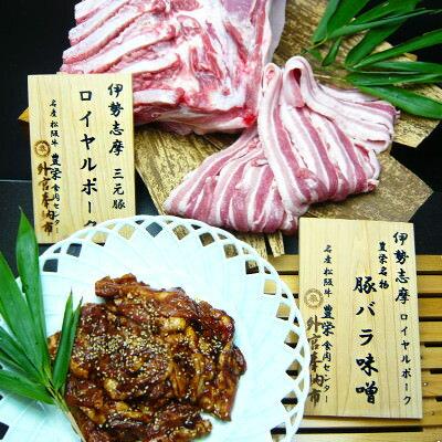 送料無料 お取り寄せ 豚肉 三元豚 ロイヤルポーク 豚バラ 味噌味 180g×2 豊栄食肉センター 三重県