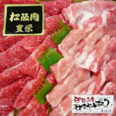 送料無料 すき焼き お取り寄せ 牛肉 松坂牛 すき焼き 豚肉 三元豚 しゃぶしゃぶ セット 700g 豊栄食肉センター 三重県