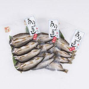 あゆの一夜干し4枚入×3袋 合名会社トモエ 群馬県 若鮎を丁寧に背開きし、伯方の塩に漬け込み、一夜干しにしました。