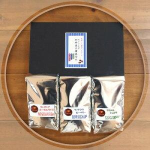 送料無料 おひさま堂自家焙煎珈琲豆ストレート3種セット おひさま堂 栃木県 産地ごとの味わいが楽しめるスペシャリティー珈琲豆セット