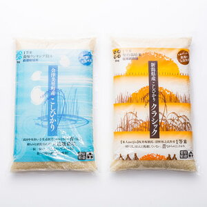 こしひかり食べくらべセットA 【5kg×2袋】 新潟と福島会津美里町の1等米「こしひかり」