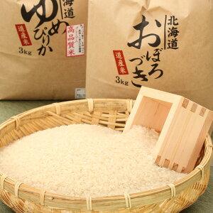 北海道 お取り寄せ お米 プレミアム ゆめぴりか おぼろづき 6kg
