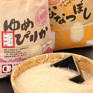 北海道 お取り寄せ お米 プレミアム ゆめぴりか ななつぼし 10kg