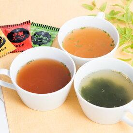 インスタントスープ 定番スープ セット 75個 即席スープ バラエティ 中華スープ オニオン わかめスープ 送料無料 ポイント消化 ポスト投函便 1000円 ポッキリ