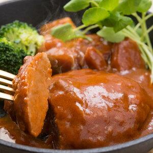 ハンバーグ 野菜入り デミグラスハンバーグ 3個 レトルト 惣菜 レンジ 湯煎 おかず 肉 洋食 お弁当 ポスト投函便
