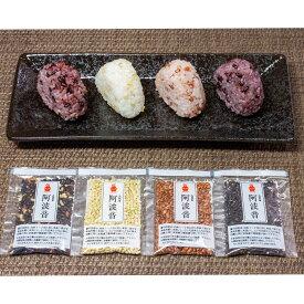 阿波音 14g 20袋 セット 古代米 徳島県産 玄米 個包装 赤米 黒米 緑米 四国名産 国産 お米 雑穀 米 混ぜるだけ みむら ポスト投函便