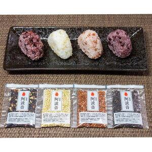 阿波音 14g 30袋 セット 古代米 徳島県産 玄米 個包装 赤米 黒米 緑米 四国名産 国産 お米 雑穀 米 混ぜるだけ みむら ポスト投函便