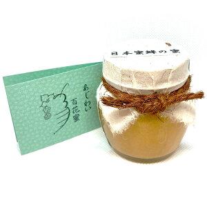 日本蜜蜂の蜜 國蜂椿 セット 国産はちみつ 詰め合わせ 蜂蜜 生はちみつ ハチミツ 非加熱 無添加 山梨県 あじわい百花蜜