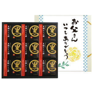 父の日 京都 萬屋琳窕 黒豆入り黒糖わらび餅 父の日ギフト メッセージ付き お菓子 和菓子 丹波産黒豆 わらびもち 個包装