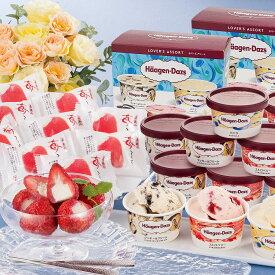 ハーゲンダッツ&苺アイス A-HGD 4種 詰合せ アイスクリーム 洋菓子 スイーツ ハーゲンダッツ バニラ クッキー&クリーム ストロベリー 苺アイス いちご味 おやつ デザート