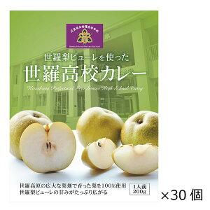 世羅高校カレー 30個 200g 広島 梨カレー ご当地カレー フルーツカレー レトルトカレー 夜食 まとめ買い
