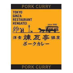 銀座煉瓦亭ポークカレー 1個 200g レトルトカレー レストランカレー 一人前 夜食 惣菜 食品 非常食 豚 送料無料 ポスト投函便