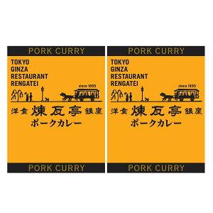 銀座煉瓦亭ポークカレー 2個 200g レトルトカレー レストランカレー 一人前 夜食 惣菜 食品 非常食 豚 送料無料 ポスト投函便