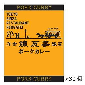 銀座煉瓦亭ポークカレー 30個 200g レトルトカレー レストランカレー まとめ買い 夜食 惣菜 食品 豚