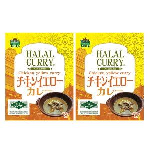 Chicken Yellow Curry 2個 200g ハラルカレー イエローカレー タイカレー チキンカレー レトルトカレー 送料無料 ポスト投函便