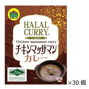 Chicken Massaman Curry 30個 200g ハラル マッサマンカレー タイカレー チキンカレー レトルト まとめ買い