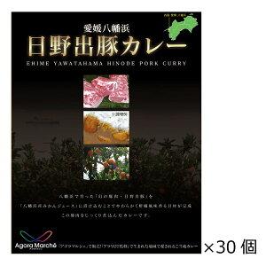 日野出豚カレー 30個 200g ポークカレー レトルトカレー 愛媛県ご当地カレー ご当地グルメ 惣菜 まとめ買い