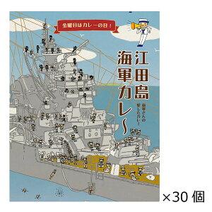 江田島海軍カレー 30個 200g レトルトカレー 広島県ご当地カレー ビーフ 惣菜 ご当地グルメ まとめ買い