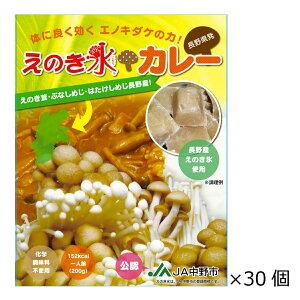 えのき氷カレー 30個 200g 長野県名物 レトルトカレー きのこカレー ヘルシー ご当地グルメ まとめ買い