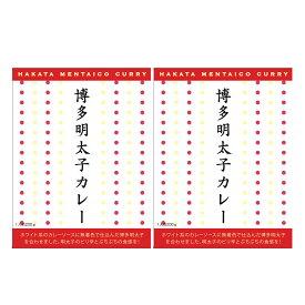博多明太子カレー 2個 200g 福岡名物 ご当地カレー 博多名物 ご当地グルメ 惣菜 食品 レトルトカレー 送料無料 ポスト投函便